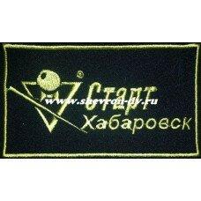 """Нашивка нагрудная """"Старт Хабаровск"""" (прямоугольник) для спортивных мероприятий (золотая нить)"""