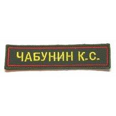 """Нашивка нагрудная """"Фамилия И.О."""" для повседневной формы одежды сухопутных войск (зеленый фон, желтая нить, красная кайма)"""